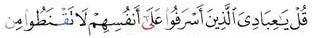 surah az-Zumar 53 (1)