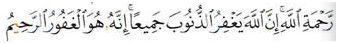 surah az-Zumar 53 (2)