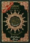 Coverpage AlQuran